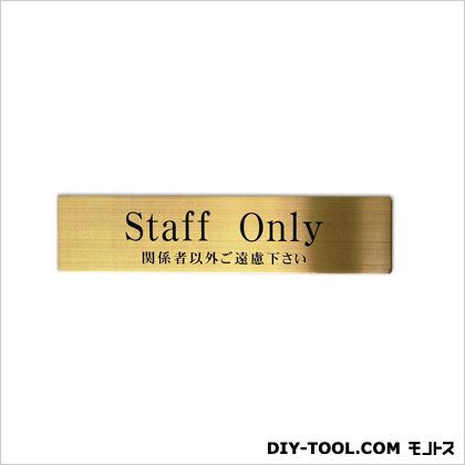 ワンタッチプレート「StaffOnly関係者以外ご遠慮下さい」 ゴールド 0.05×4.5×19.5cm SS-2