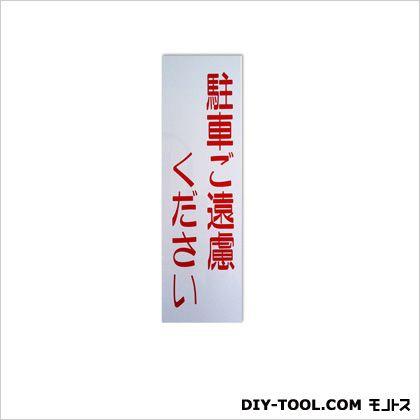キョウリツサインテック エコサイン「駐車ご遠慮ください」 ホワイト 0.15×9×30cm ECO309-1