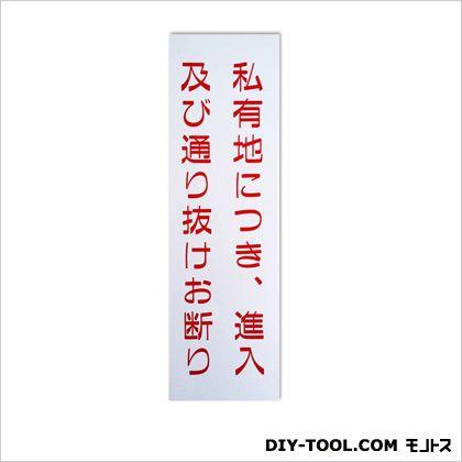 エコサイン「私有地につき、進入及び通り抜けお断り」 ホワイト 0.15×9×30cm ECO309-2