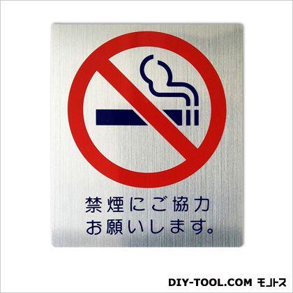 キョウリツサインテック 禁止ステッカー「禁煙にご協力お願いします。」 シルバー 0.03×11×13cm HLA-2