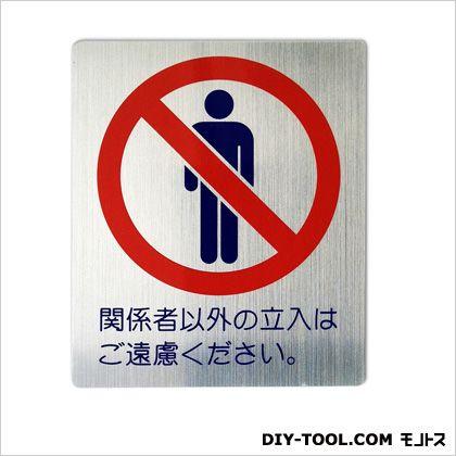 禁止ステッカー「関係者以外の立入はご遠慮ください。」 シルバー 0.03×11×13cm (HLA-5)