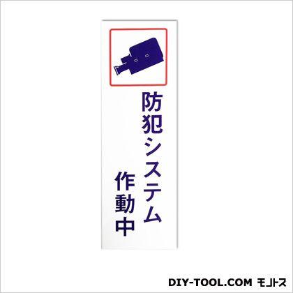 防犯ステッカー「防犯システム作動中」 ホワイト 0.02×8×25cm BH1-3