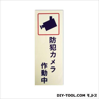 防犯プレート「防犯カメラ作動中」 アイボリー 0.15×7.5×20cm BH2-6