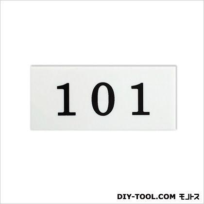 ナンバープレート ホワイト 0.2×8×3.5cm (9B-101)