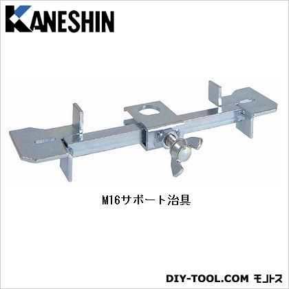 M16サポート治具 (SG-16) 50