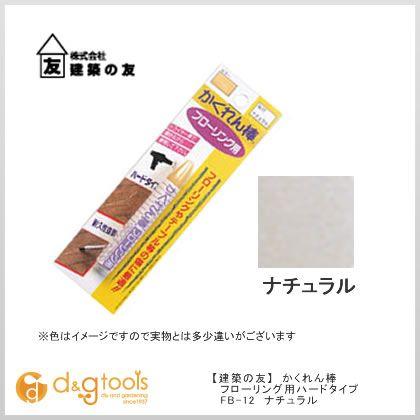 かくれん棒 フローリング用ハードタイプ ブリスターパック ナチュラル (FB-12) 単色 1本