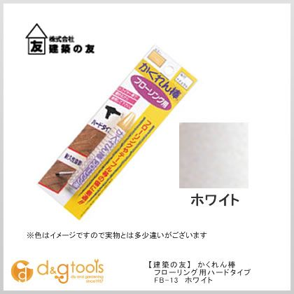 かくれん棒 フローリング用ハードタイプ ブリスターパック ホワイト (FB-13) 単色 1本