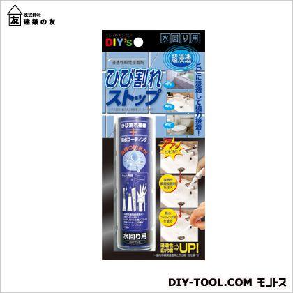 浸透性瞬間接着剤・ひび割れストップ(水回り用)   HB-02