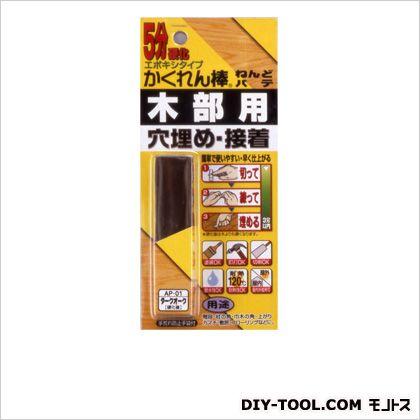 かくれん棒ねんどパテ ダークオーク W80×L180×H20mm(1セット) AP-01