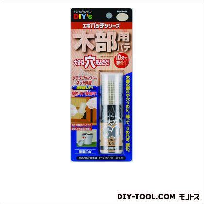 エポパッチ(木部用パテ) 木部用 W80×L200×H32mm(1セット) EP-G1