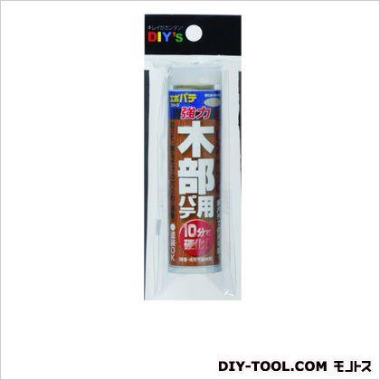 エポパテ(木部用パテ) 木部用 W52×L130×H27mm(1セット) EP-01