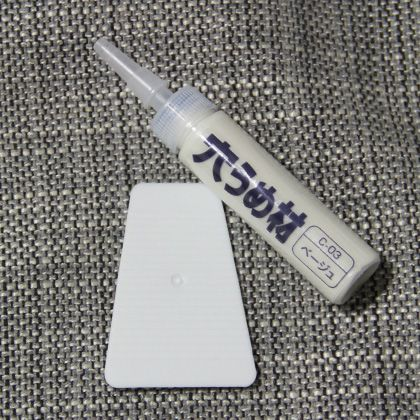 クロスの穴うめ材 ベージュ (C-03)