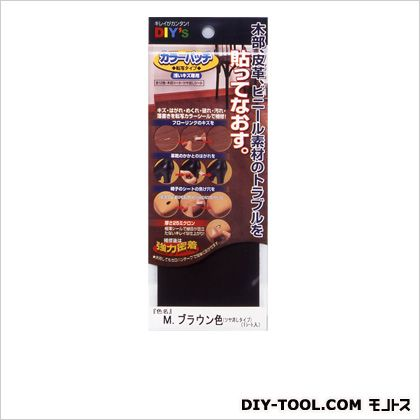 カラーパッチ 転写タイプ 浅いキズ専用 #25 M.ブラウン色 W80×L200×H2mm(1セット) KP-25