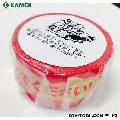 ペンキぬりたて注意テープ 30mm×18m 1巻