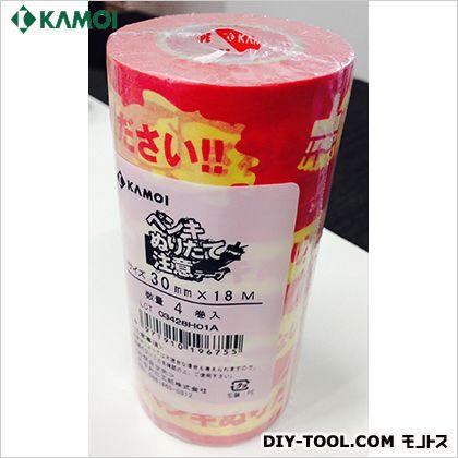 ペンキぬりたて注意テープ マスキングテープ  30mm×18m  4 巻