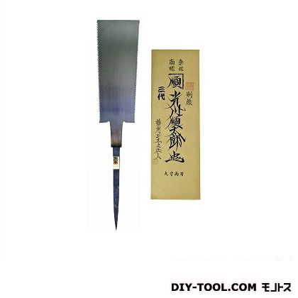 両刃鋸 鋸サイズ:240mm(8寸)