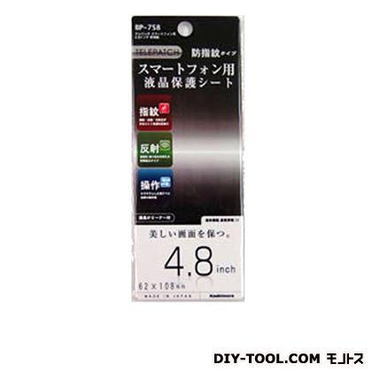 カシムラ テレパッチ スマートフォン用 4.8インチ 防指紋   BP-758