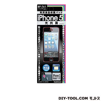 iPhone5保護シートハードコート光触媒   BP-761