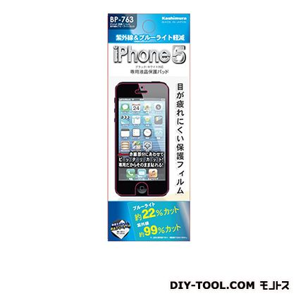 iPhone5保護シート 紫外線&ブルーライトカット   BP-763
