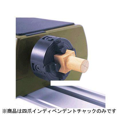 四爪インディペンデントチャック(強化樹脂製)   27024