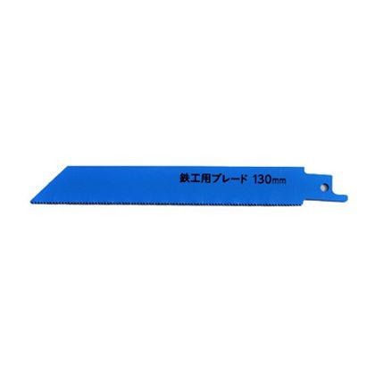 電動ノコギリ替刃 鉄工用  130mm