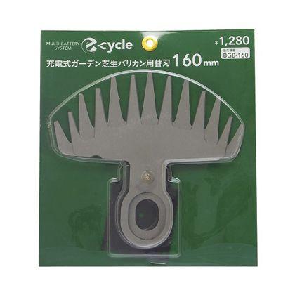 カインズ 14.4V 充電式ガーデン芝生バリカン替刃   BGB-160S