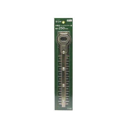 カインズ 14.4V 充電式ヘッジトリマー用替刃   BHT-250S