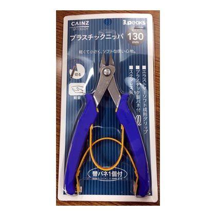 カインズ プラスチックニッパ ブルー 全長:130mm SP-130ーCH