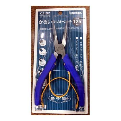 カインズ かるいラジオペンチ ブルー 全長:125mm LR-125S-CH