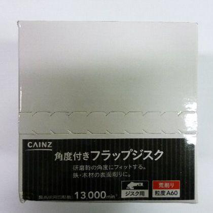 カインズ 角度付き フラップジスクA ケース売り  #60  10 枚