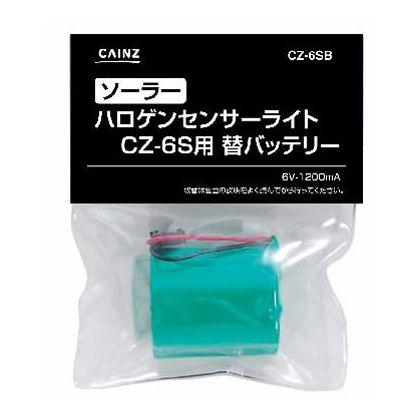 カインズ 専用替バッテリ   CZ-6SB