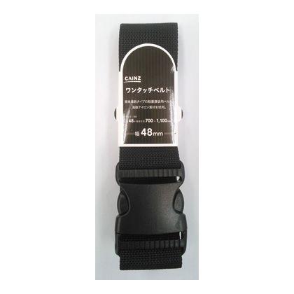 カインズ ワンタッチベルト ブラック ベルト幅:48mm