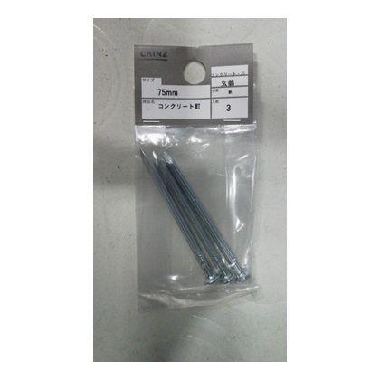 コンクリ-ト釘  7X75MM