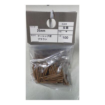 ケーシング釘 ブラウン 25mm