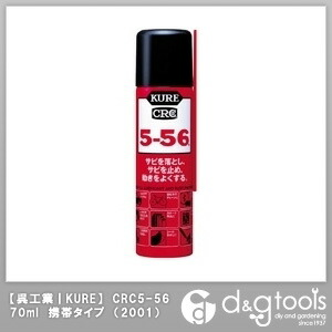 CRC5-56 70ml 携帯タイプ (2001)