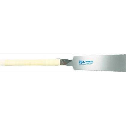 技工 替刃式両刃鋸  サイズ:全長573mm、刃渡り240mm、鋸刃厚0.6mm 41150