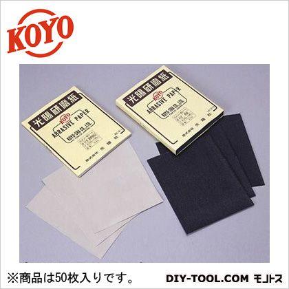 エメリー研磨紙 #100 230mm×280mm (KOYO47) 50枚