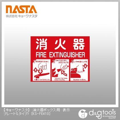 消火器ボックス用 表示プレート(Lタイプ) (KS-FE410)