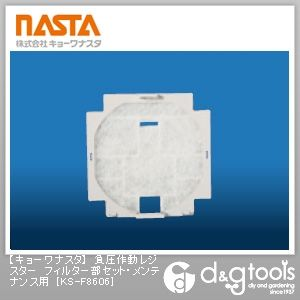 負圧作動レジスター フィルター部セット・メンテナンス用 (KS-F8606)