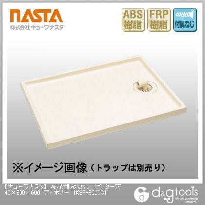 洗濯用防水パン センター穴 アイボリー 40×800×600 KSF-8060C