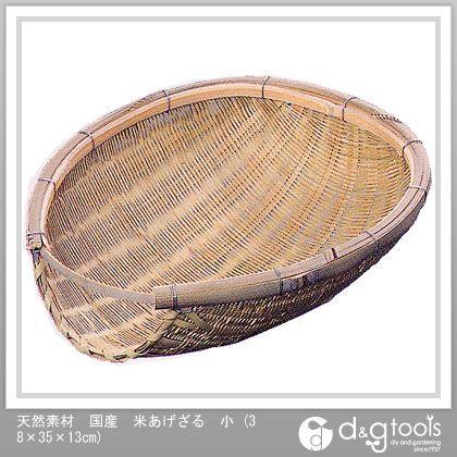 天然素材 国産 米あげざる 小 (38×35×13cm)   31011