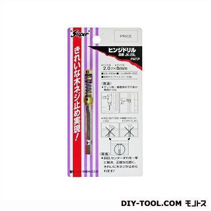 六角軸ヒンジドリル  全長/約90mm。適用木ネジサイズ/3.1mm~4.8mm JK-20L