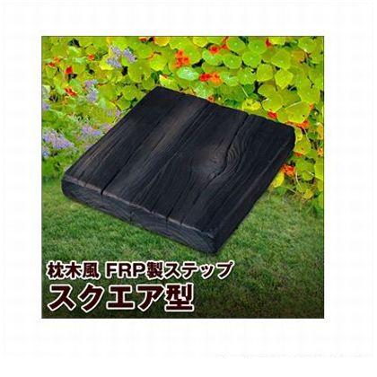 FRP製 枕木風 ガーデン ステップ 敷石 擬木 飛び石 (スクエア型) (FRP-024)