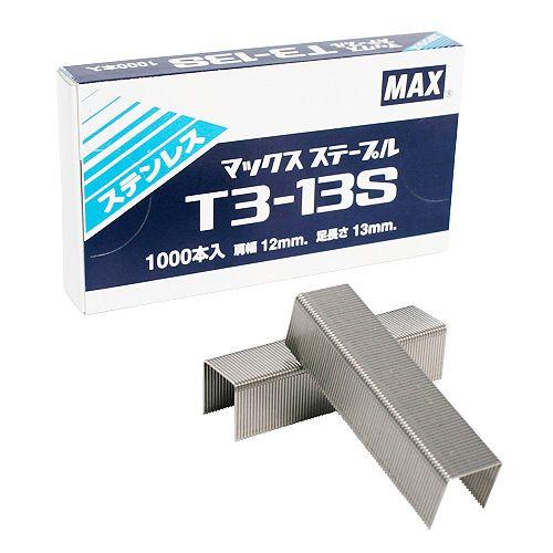 T3ステープル 13mm (T3-13S)