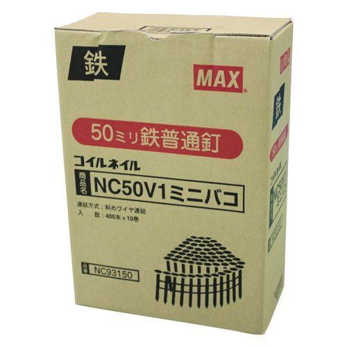 ワイヤ連結釘 (NC50V1-ミニハコ) 10巻