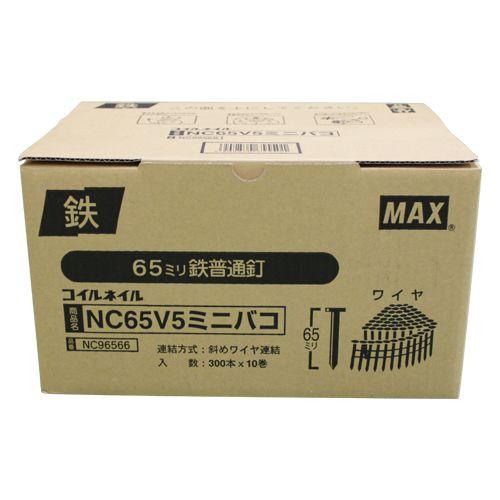 ワイヤ連結釘 (NC65V5-ミニハコ) 10巻