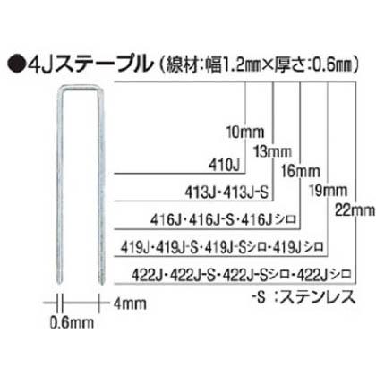 4Jステープル(ステンレス) 16mm (416J-S) (5000本入×1箱)