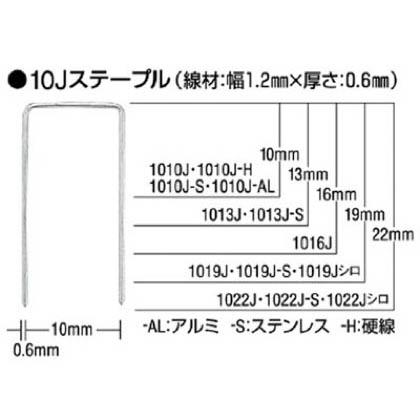 10Jステープル 13mm (1013J-S) (5000本入×1箱)