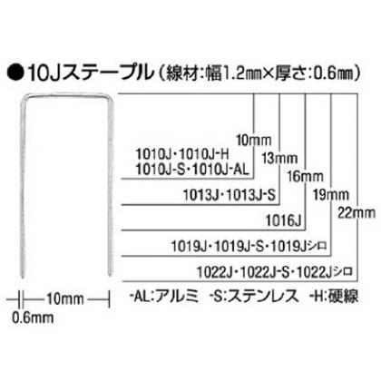 10Jステープル 16mm (1016J) (5000本入×1箱)