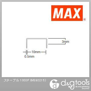 F線ステープル 3mm (1003F) (4800本入×1箱)